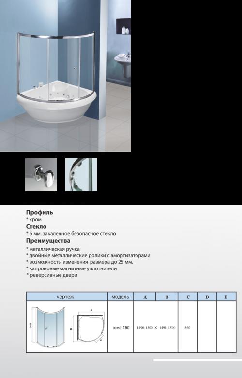 Акриловая ванна Aquatika Тема 140